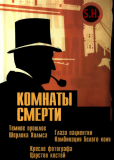 Комнаты смерти: Темное происхождение Шерлока Холмса (многосерийный)