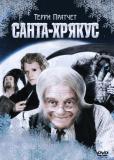 Санта-Хрякус: Страшдественская сказка (многосерийный)