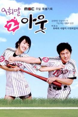 Любовь как бейсбол (сериал)
