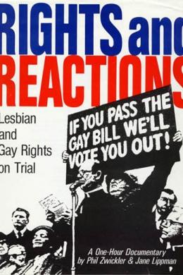 Права и реакции: Права лесбиянок и геев в суде