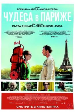 Чудеса в Париже