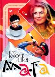 Приключения мага (сериал)
