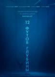 12 футов глубины