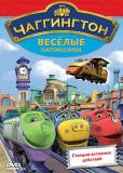 Чаггингтон: Веселые паровозики (сериал)