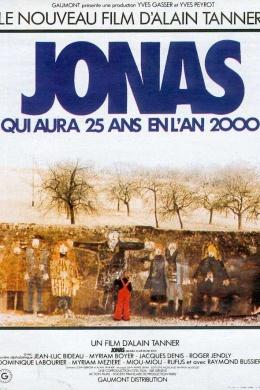 Иона, которому будет 25 лет в 2000 году