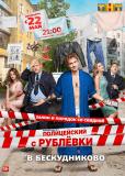Полицейский с Рублёвки в Бескудниково (сериал)