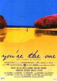 Ты - одна