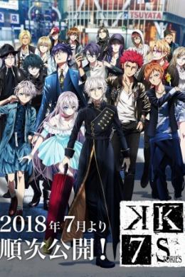 K: Seven Stories (многосерийный)