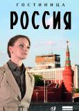 """Гостиница """"Россия"""" (сериал)"""