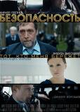 Безопасность (сериал)