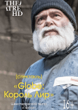 Globe: Король Лир