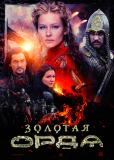 Золотая орда (сериал)