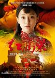 Hong gao liang (сериал)