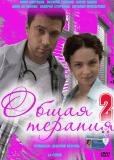 Общая терапия 2 (сериал)