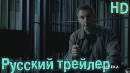 Однажды ночью - Русский трейлер (2016, сезон 1)