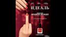 Идеаль / L'idéa / 2016 / Русский Трейлер HD