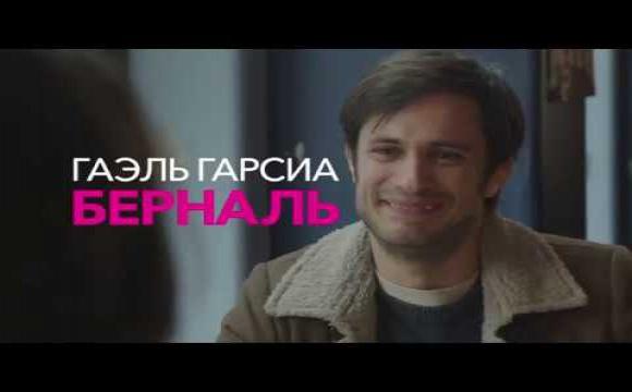 Сусана, ты меня убиваешь - Русский трейлер 2016