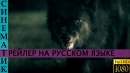 Предания 1 сезон / Lore 1- Русский трейлер  2017
