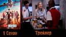 """Сериал """"Из Лос-Анджелеса в Вегас""""/""""LA to Vegas"""" - Русский трейлер 2018 1 сезон"""