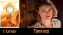 """Сериал """"Звездные врата: Истоки""""/""""Stargate Origins"""" - Русский трейлер 2017/2018 1 сезон"""