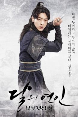 Ван Чжон (14-й принц)