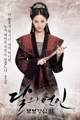 Хван Бо Ён Хва