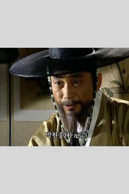 Пак Вон Чжон