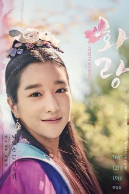 Принцесса Сук Мён