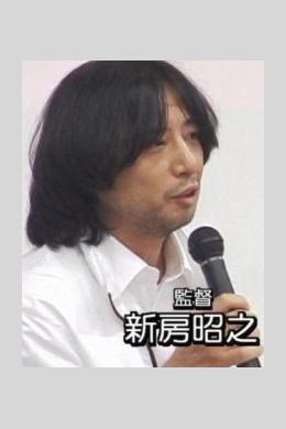 Синбо Акиюки