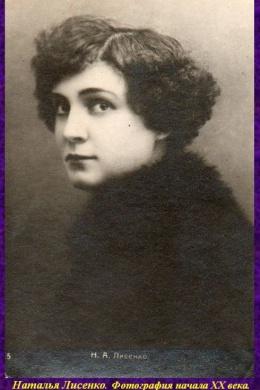 Наталья Лисенко