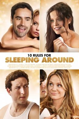 10 правил для тех, кто спит с кем попало