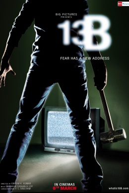 13Б: У страха новый адрес