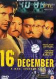16 декабря