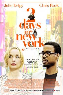 2 дня в Нью-Йорке