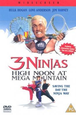 Три ниндзя: Жаркий полдень на горе Мега