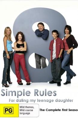 8 простых правил для друга моей дочери-подростка (сериал)