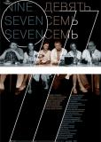 Девять семь семь