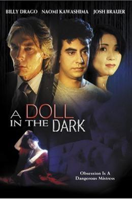 Кукла во тьме