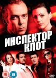 Инспектор Клот (сериал)