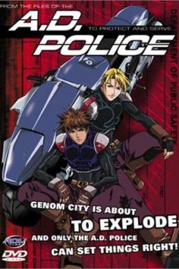 Передовая полиция (сериал)
