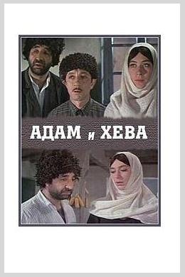Адам и Хева