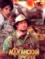 Афганский призрак (сериал)