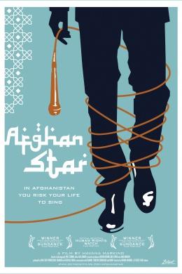 Афганская звезда