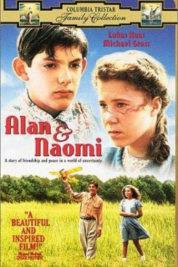 Алан и Наоми