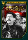 Александр Пархоменко