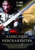 Александр. Невская битва