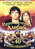Приключения Алибабы и 40 разбойников