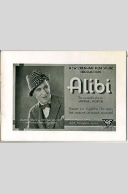 Алиби