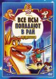 Все псы попадают в рай (сериал)