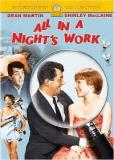 Всей работы на одну ночь